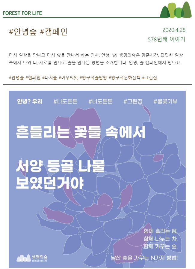 Newsletter578.png 1590022818