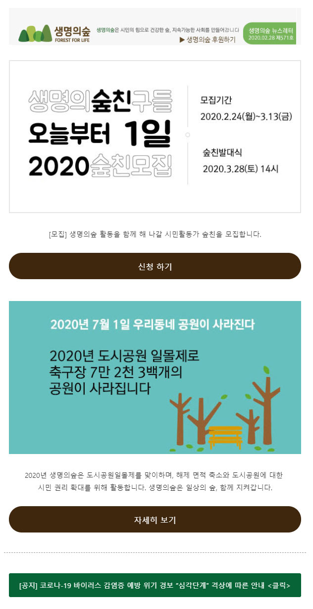 Newsletter 20200228.jpg 1583114686