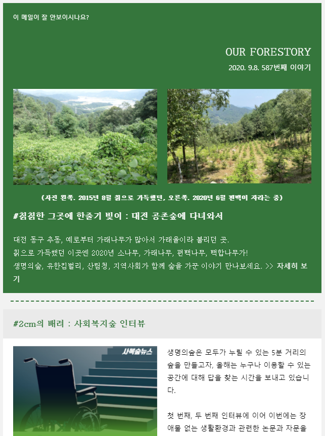 Newsletter 20200907.png 1599528984