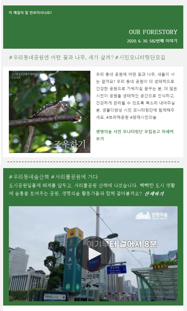 Newsletter 582.png 1595467302