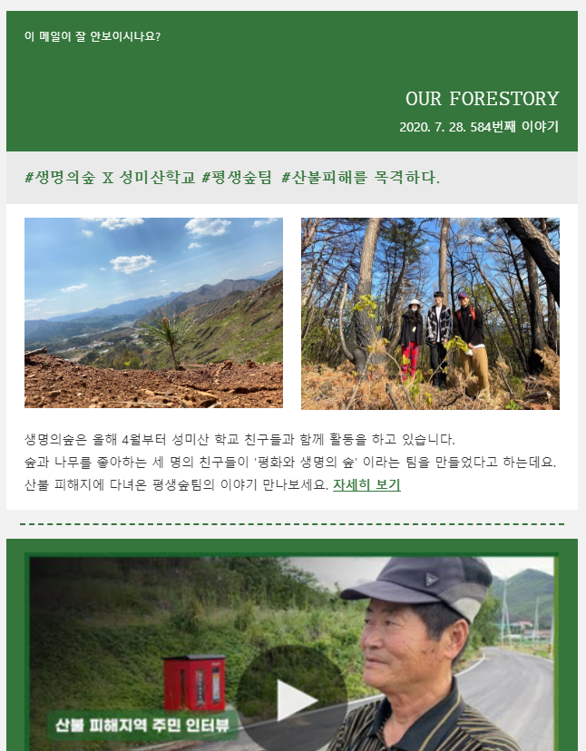 Newsletter 584.png 1595992461