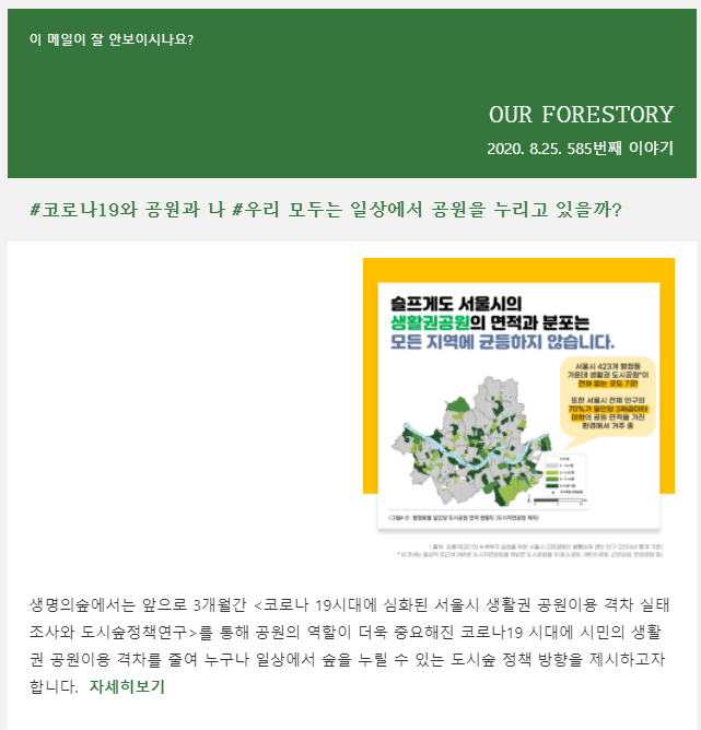 Newsletter 586.png 1598409163