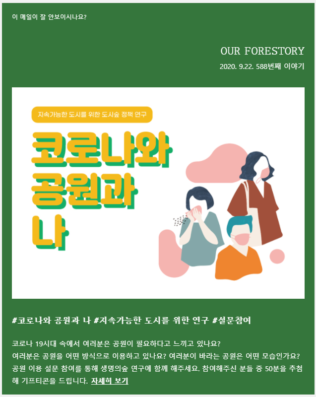 Newsletter 588.png 1600821223