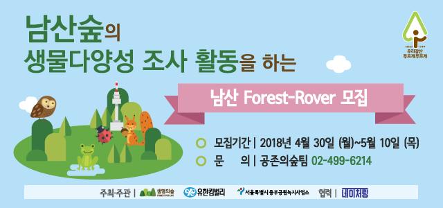 %ec%83%9d%eb%aa%85%ec%9d%98 %ec%88%b2 %eb%82%a8%ec%82%b0 forest rover mobile banner v2 1525056217