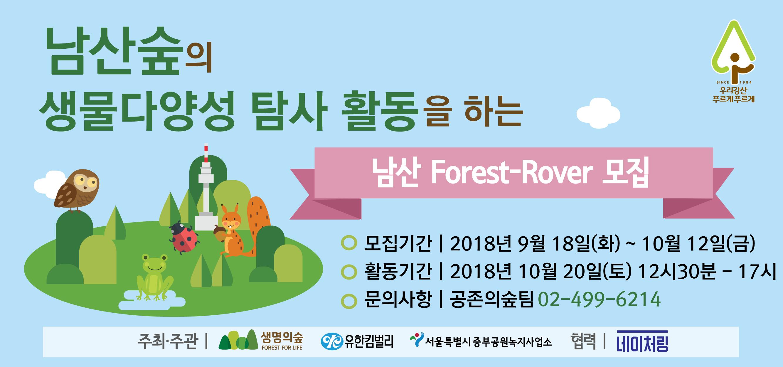 %ec%83%9d%eb%aa%85%ec%9d%98 %ec%88%b2 %eb%82%a8%ec%82%b0 forest rover mobile banner v3 1537249707